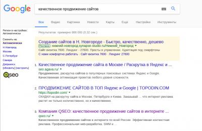 Отображение номеров позиций сайтов в результатах поиска Google