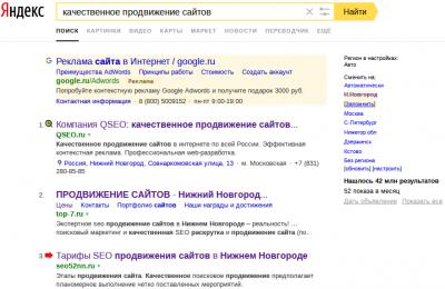 Отображение номеров позиций сайтов в результатах поиска Яндекс